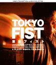 東京フィスト ニューHDマスター【Blu-ray】(楽天ブックス)