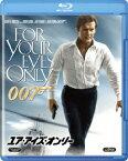 ユア・アイズ・オンリー【Blu-ray】 [ ロジャー・ムーア ]