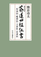 現代語訳 茶道四祖伝書