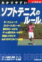 わかりやすいソフトテニスのルール [ 山下晴海 ] - 楽天ブックス
