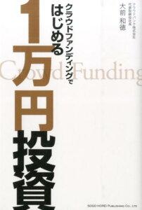 クラウドファンディングではじめる1万円投資 [ 大前和徳 ]