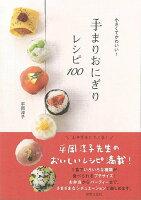 【バーゲン本】手まりおにぎりレシピ100