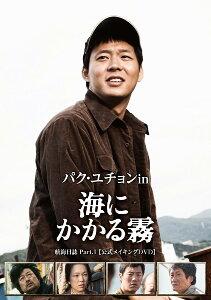 パク・ユチョン in 海にかかる霧 航海日誌 Part.1 <公式メイキングDVD>
