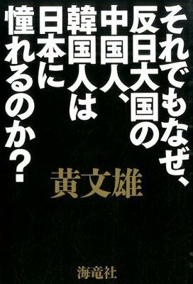 【楽天ブックスならいつでも送料無料】それでもなぜ、反日大国の中国人、韓国人は日本に憧れる...