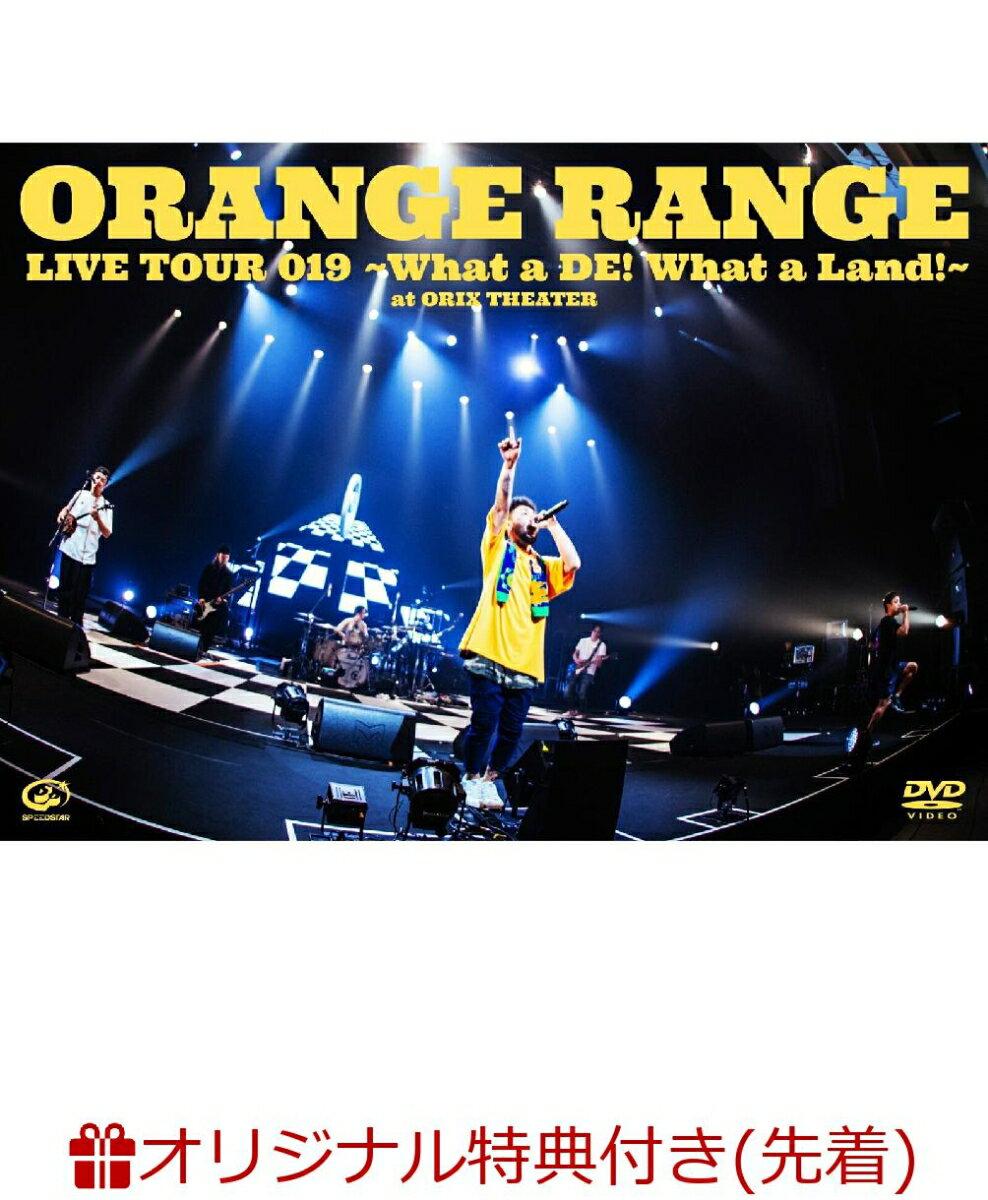 【楽天ブックス限定先着特典】LIVE TOUR 019 〜What a DE! What a Land!〜 at オリックス劇場(マスクケース(What a DE! What a Land! ver.))