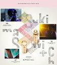 """スキマスイッチ TOUR 2015 """"SUKIMASWITCH"""" SPECIAL"""