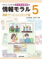 やさしくわかるデジタル時代の情報モラル【5動画・ゲーム・ショッピング編】