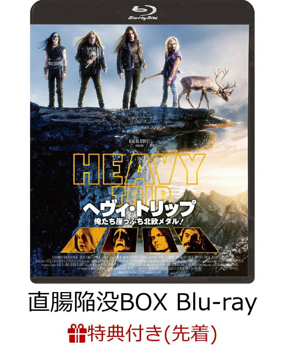 【先着特典】ヘヴィ・トリップ/俺たち崖っぷち北欧メタル![直腸陥没BOX] (ステッカー)【Blu-ray】