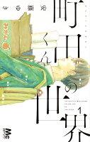 9784088454214 - 『町田くんの世界』3話(1巻)を読んで感想とあらすじ