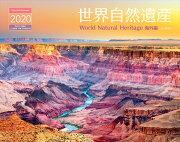 世界自然遺産海外編カレンダー(2020)
