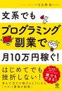 文系でもプログラミング副業で月10万円稼ぐ! [ 日比野 新 ]