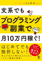 文系でもプログラミング副業で月10万円稼ぐ!のテキスト画像