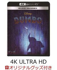 【楽天ブックス限定】ダンボ 4K UHD MovieNEX【4K ULTRA HD】+コレクターズカード