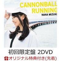 【楽天ブックス限定先着特典】CANNONBALL RUNNING (初回限定盤 CD+2DVD) (パスケース付き)