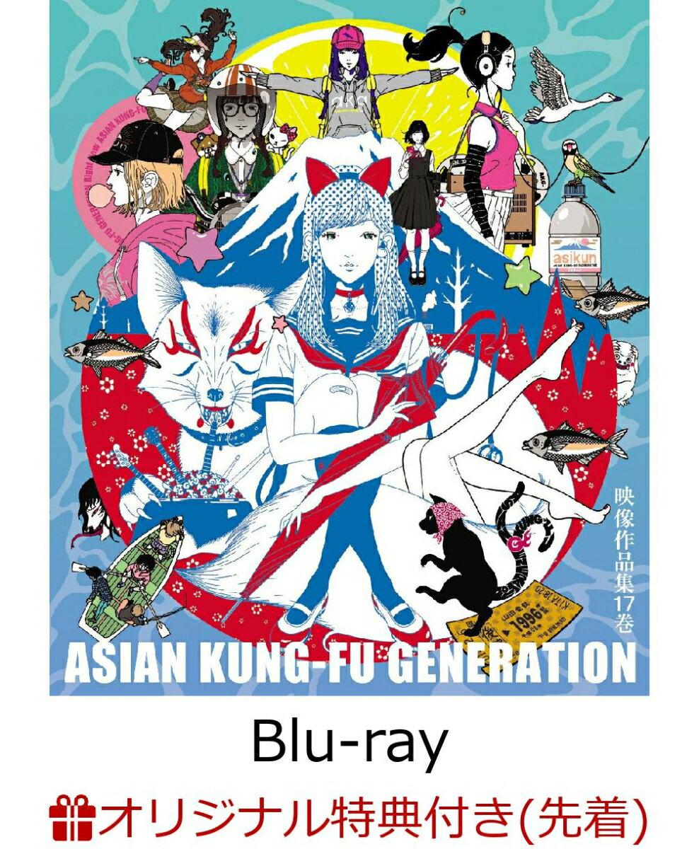【楽天ブックス限定先着特典】映像作品集17巻【Blu-ray】(オリジナルA4クリアファイル)
