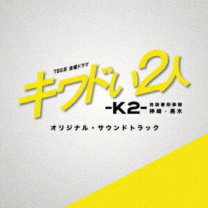 TBS系 金曜ドラマ キワドい2人ーK2- 池袋署刑事課神崎・黒木 オリジナル・サウンドトラック画像