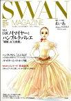 SWAN MAGAZINE(vol.14) 特集:ノイマイヤーとハンブルク・バレエ/草刈民代