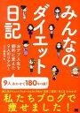 【送料無料】みんなのダイエット日記 [ SE編集部 ]