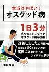 【POD】本当はやばい!オスグッド病〜1日3分6つのストレッチでオスグッド病を改善〜 [ 高松栄伸 ]