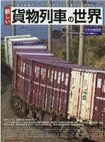 新しい貨物列車の世界
