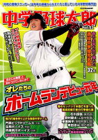 中学野球太郎 Vol.23