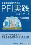自治体担当者のためのPFI実践ガイドブック [ 株式会社民間資金等活用事業推進機構 ]