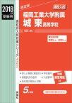 福岡工業大学附属城東高等学校(2018年度受験用) (高校別入試対策シリーズ)