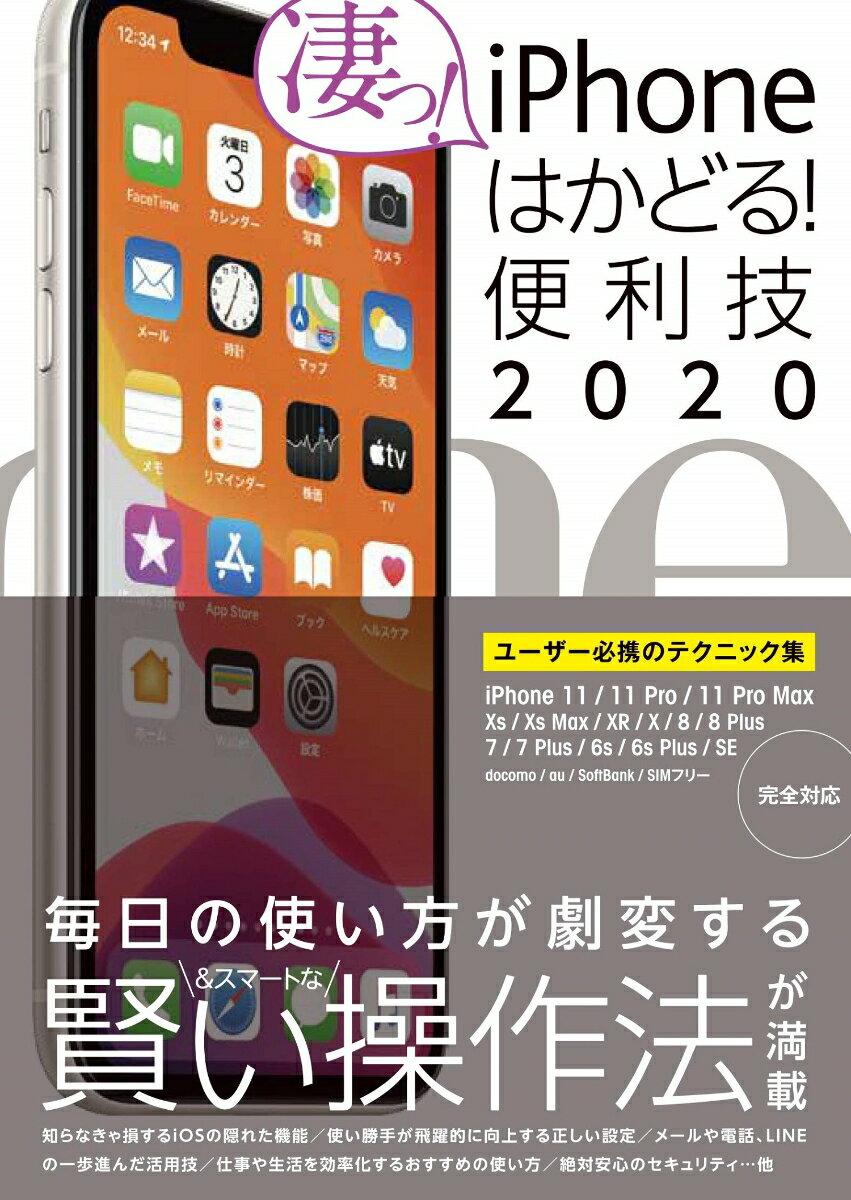 iPhoneはかどる!便利技2020画像