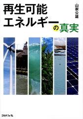 「再生可能エネルギーの真実」山家公雄