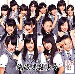 【送料無料】【生写真(楽天ヴァージョン)特典付き】絶滅黒髪少女(Type-A CD+DVD)