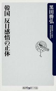 【送料無料】韓国反日感情の正体 [ 黒田勝弘 ]