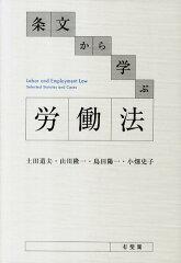 【送料無料】条文から学ぶ労働法