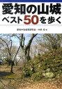 愛知の山城ベスト50を歩く [ 愛知中世城郭研究会 ] - 楽天ブックス
