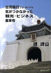 【楽天ブックスならいつでも送料無料】台湾旅行プロ・ガイドも気がつかなかった観光・ビジネス...