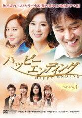 【楽天ブックスなら送料無料】ハッピーエンディング DVD-BOX3 [ チェ・ミンス ]