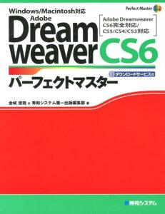 【楽天ブックスならいつでも送料無料】Adobe DreamweaverCS6パーフェクトマスター [ 金城俊哉 ]