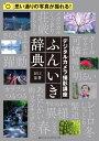 デジタルカメラ撮影講座ふんいき辞典 [ 谷口泉 ]...