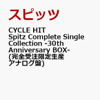 CYCLE HIT Spitz Complete Single Collection -30th Anniversary BOX- (完全受注限定生産アナログ盤) [ スピッツ ]
