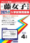 藤女子中学校(2021年春受験用) (北海道公立・私立中学校入学試験問題集)
