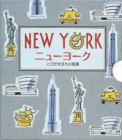 ニューヨーク とびだすまちの風景