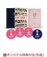 【楽天ブックス限定先着特典】年下彼氏 DVD-BOX(オリジナルアクリルキーホルダー (赤))