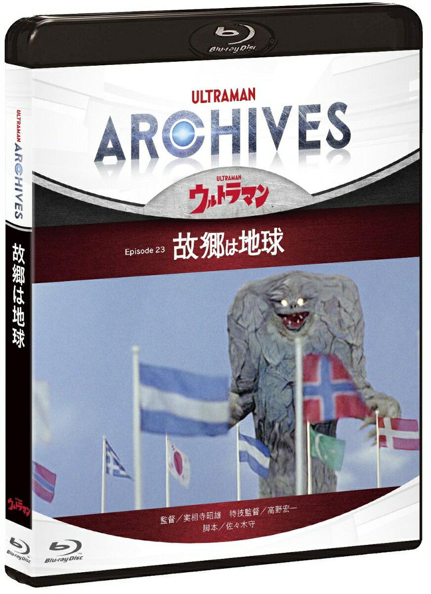 ULTRAMAN ARCHIVES『ウルトラマン』Episode 23「故郷は地球」【Blu-ray】画像