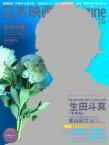 日本映画magazine(vol.53) 生田斗真『予告犯』 東山紀之 中村倫也 西島秀俊 神木隆之介 (Oak mook)