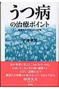 うつ病の治療ポイント 長期化の予防とその対策 [ 平井孝男 ]