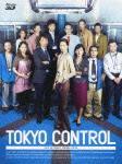 【送料無料】TOKYOコントロール 東京航空交通管制部 3D Blu-ray BOX【Blu-ray】 [ 川原亜矢子 ]