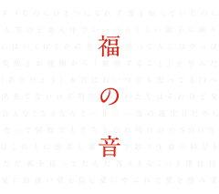 福の音 (通常盤・初回プレス仕様 3CD)