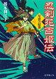 忍剣花百姫伝(6) [ 越水利江子 ]