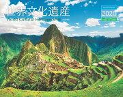 世界文化遺産海外編カレンダー(2020)