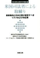 西村高等法務研究所叢書10 米国司法省による取締りーー最新動向と日本企業が留意すべきリスクおよび対応策