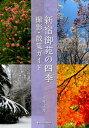 新宿御苑の四季撮影・散策ガイド (日本カメラMOOK) [ 木村正博 ]